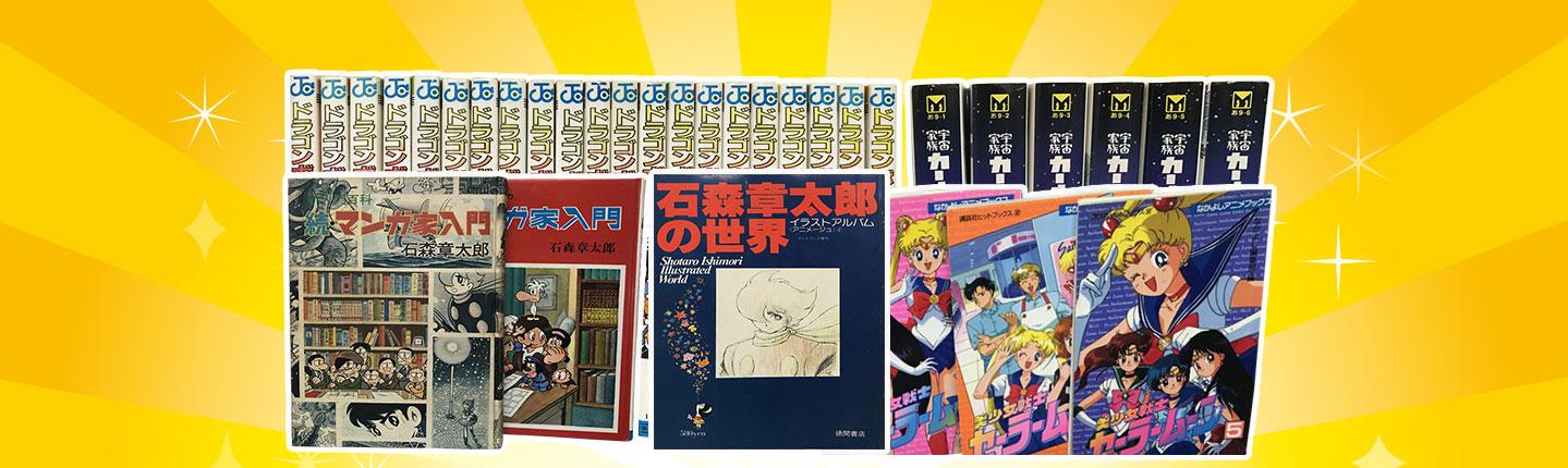 本・コミック・古書籍・写真集・雑誌の買取り