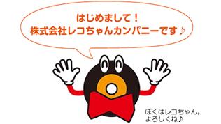 はじめまして!株式会社レコちゃんカンパニーです!ぼくはレコちゃん。よろしくね!