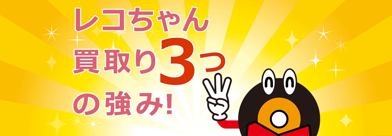 レコちゃん買取り3つの強み!