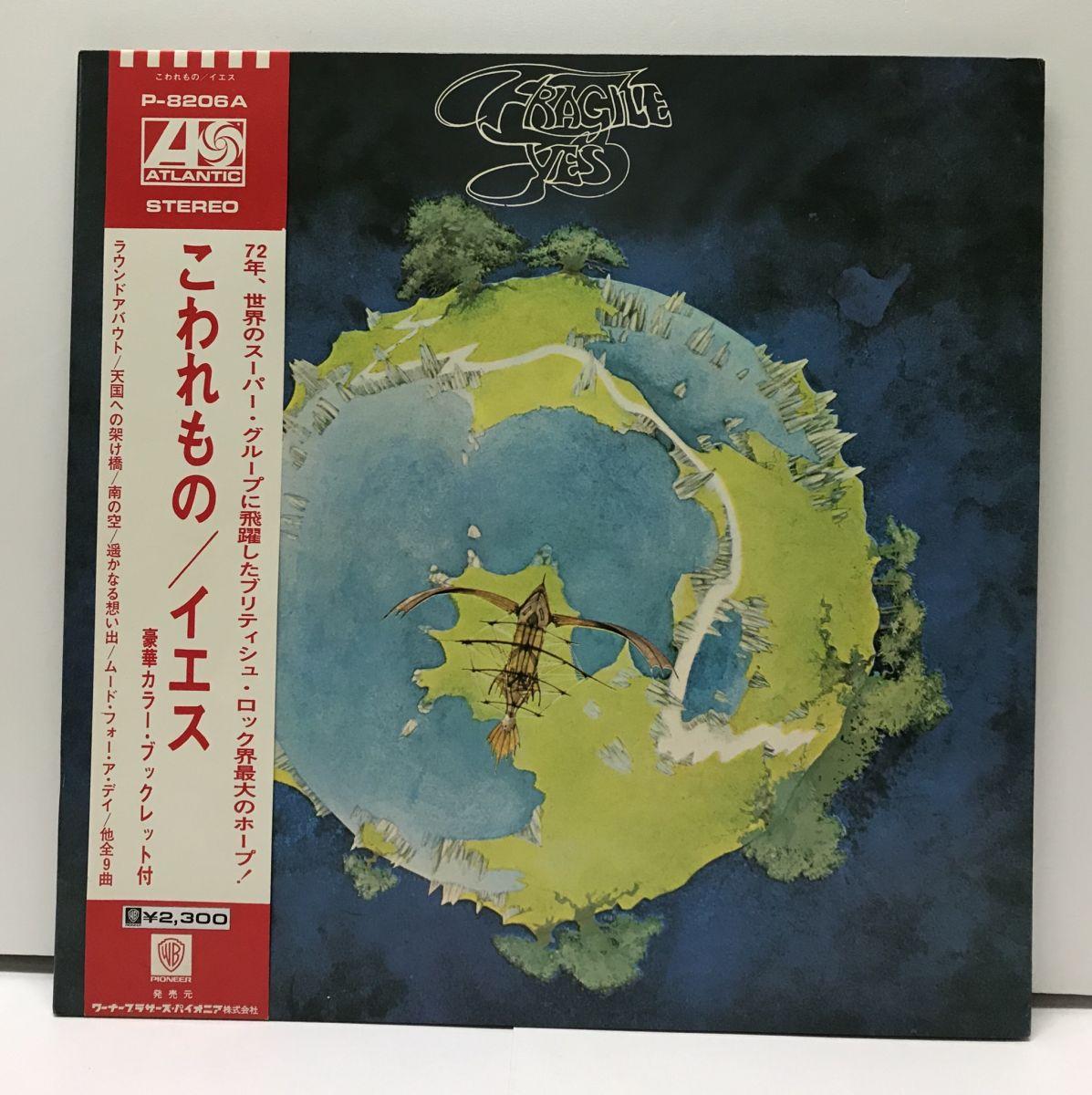 神奈川県横浜市でYES「こわれもの」レコードを出張買取りしました。