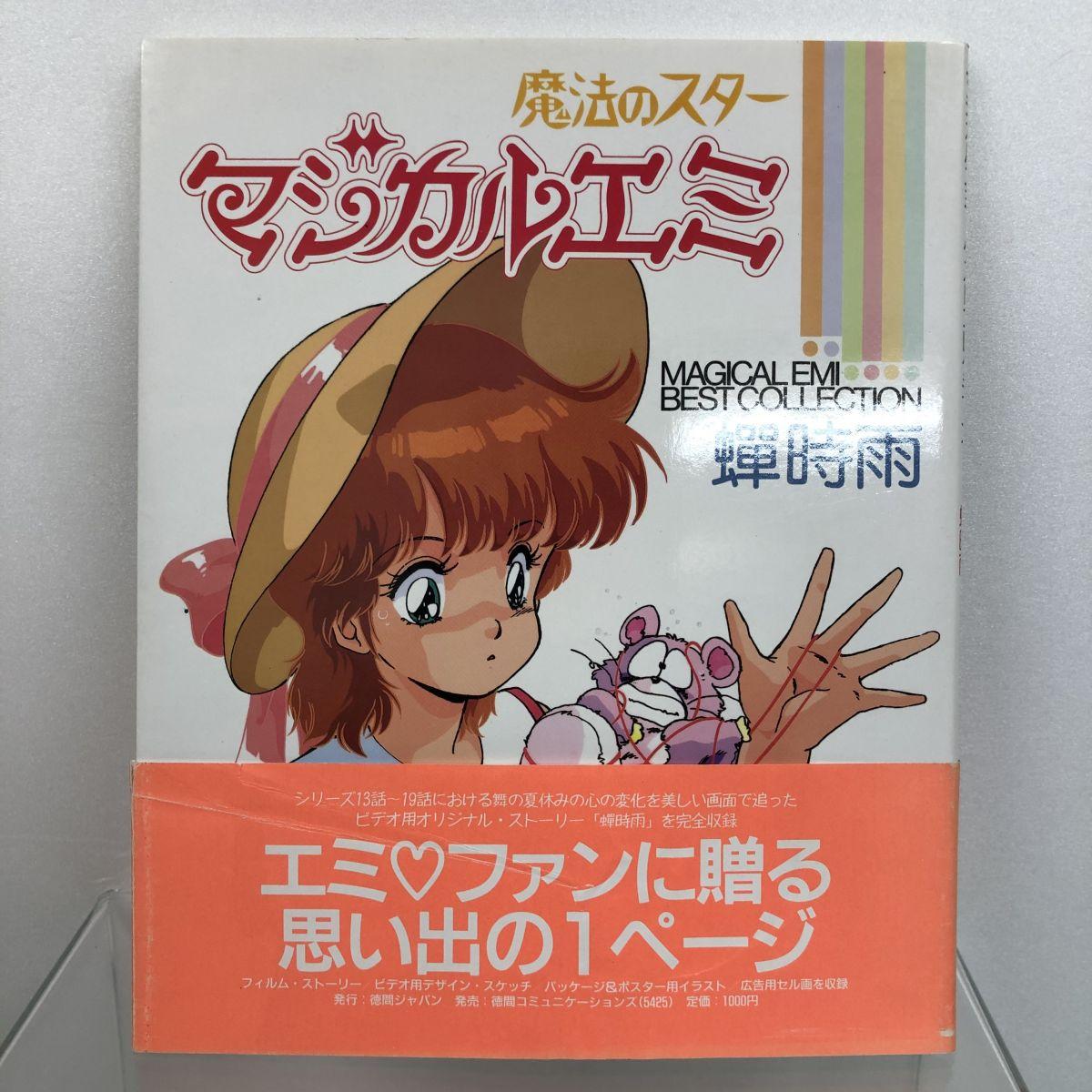アニメ関連古本・マジカルエミ 蝉時雨 ベストコレクションの買取り実績