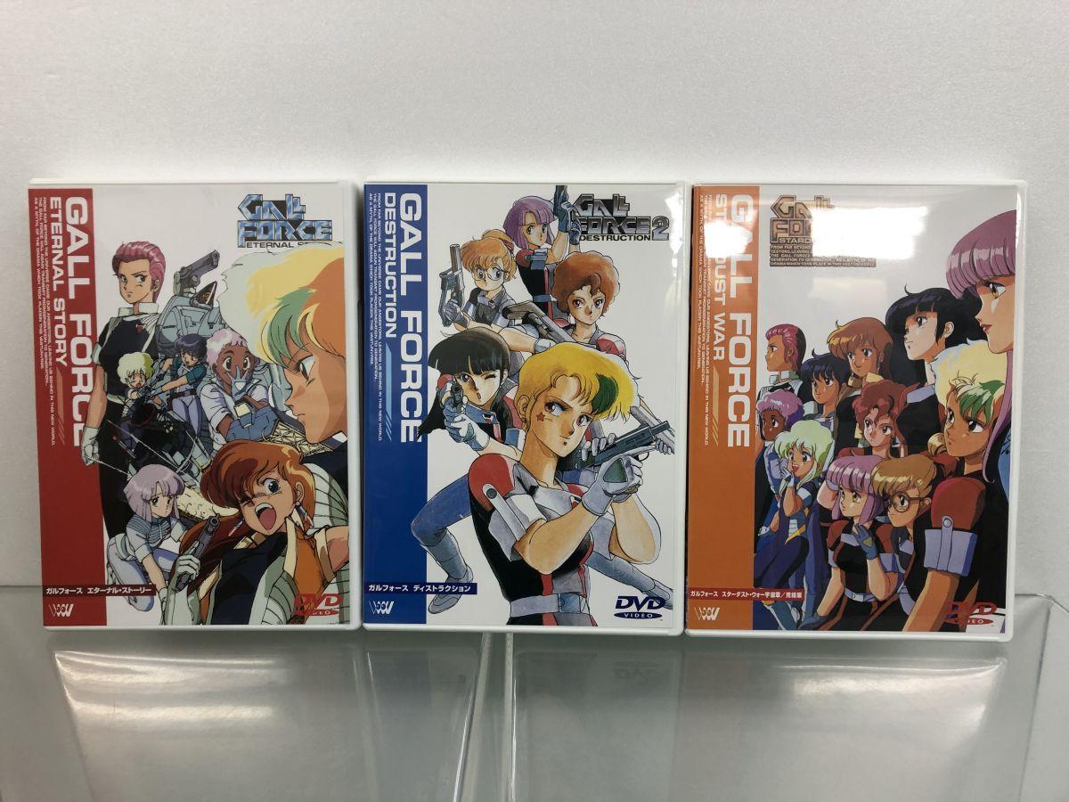 アニメDVDガルフォースシリーズ3本セットの買取り実績(埼玉県さいたま市)