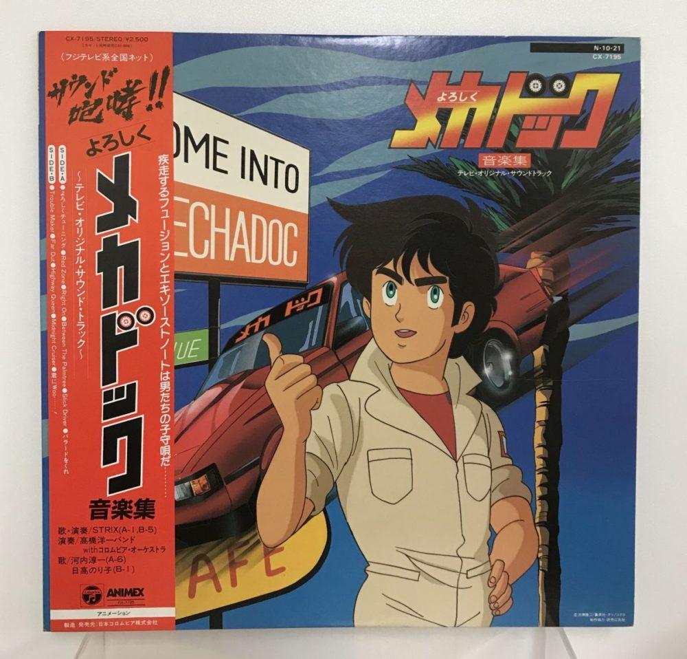 よろしくメカドック音楽集LP盤レコード