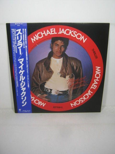 マイケルジャクソン スリラー ピクチャー盤 レコードの買取り実績