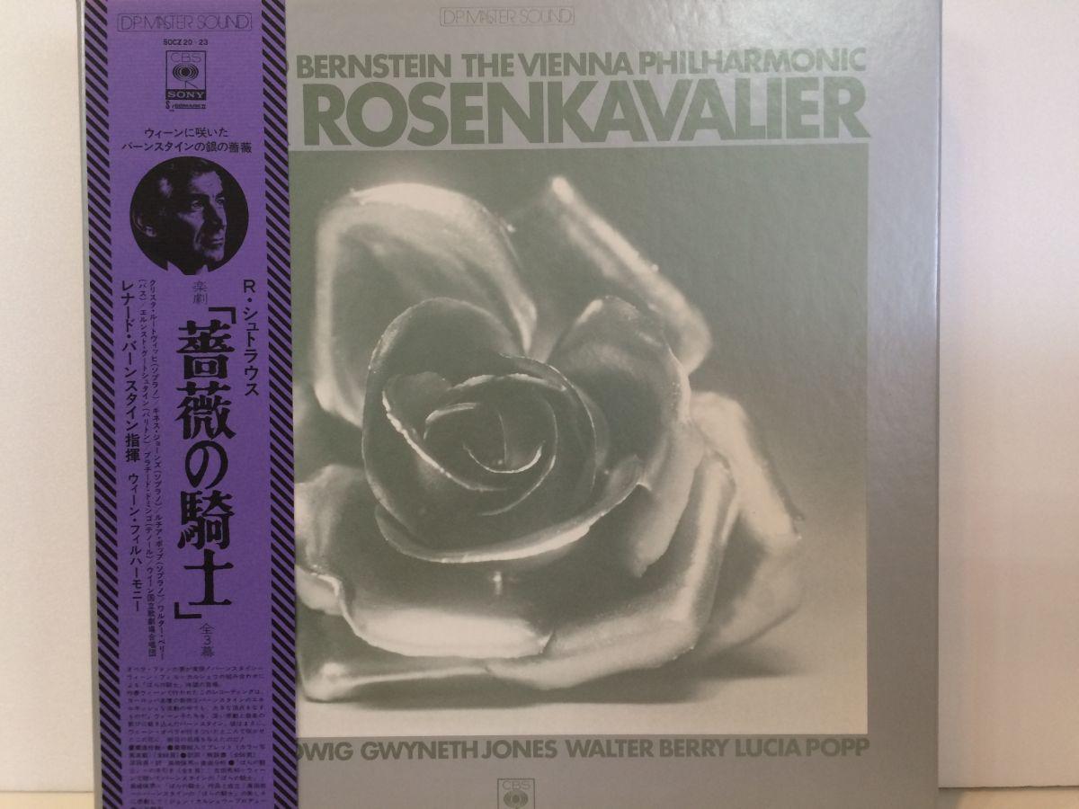【買取受付中】音楽LP 薔薇の騎士 ヤフオク出品中