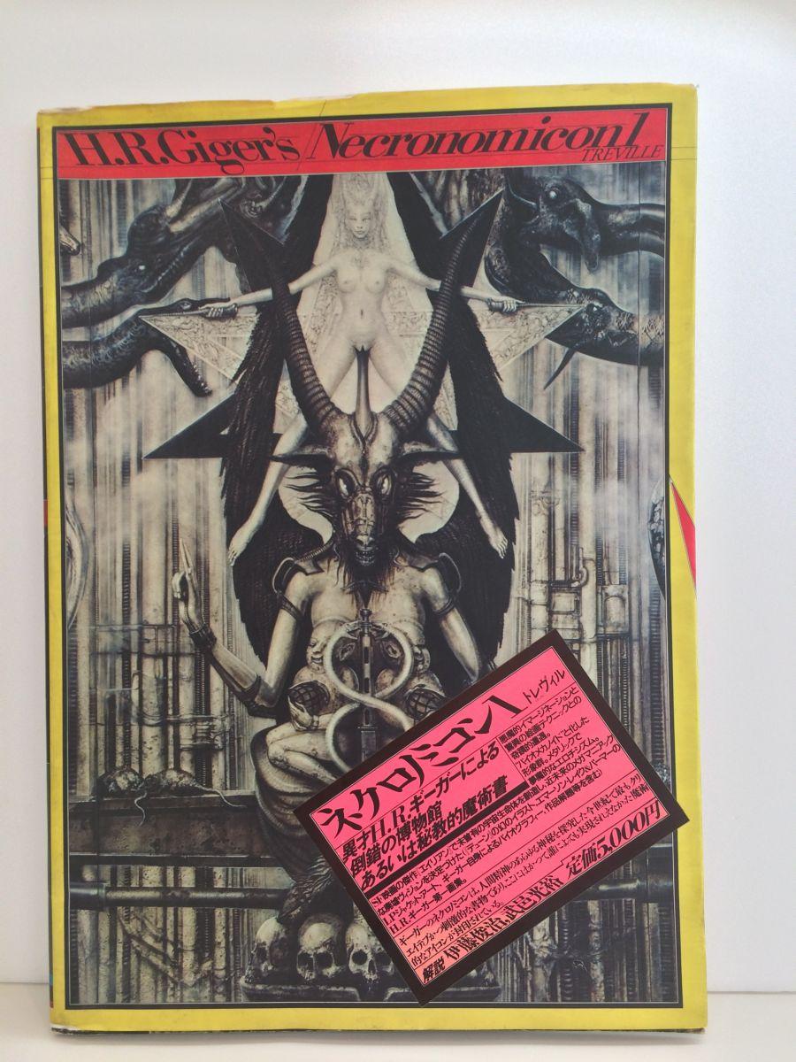 【買取受付中】マニアックな写真集が来た、、、H.Rギーガーの魔術書、、、、、!