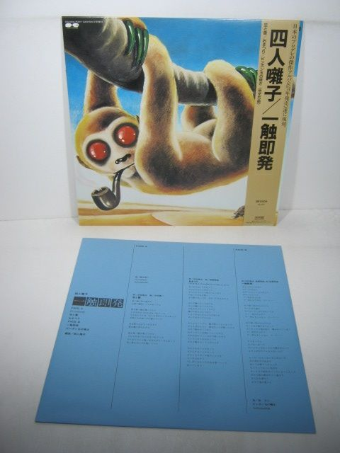 【レコード買取り情報】四人囃子・一触即発LP盤の買取りはレコちゃんカンパニーへお任せ
