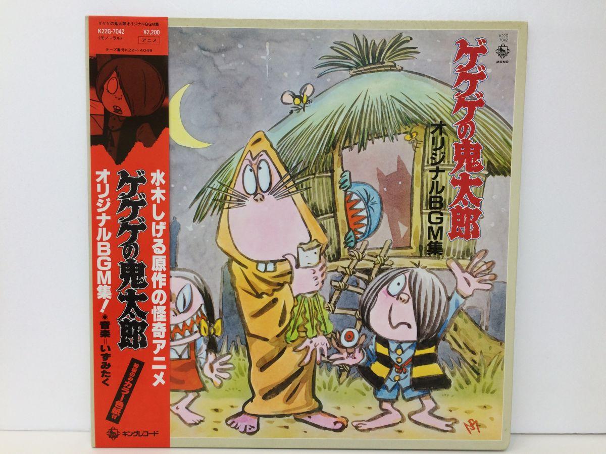 【LP盤ゲゲゲの鬼太郎買取り情報】LP盤ゲゲゲの鬼太郎BGM集の買取りはレコちゃんカンパニーにお任せ