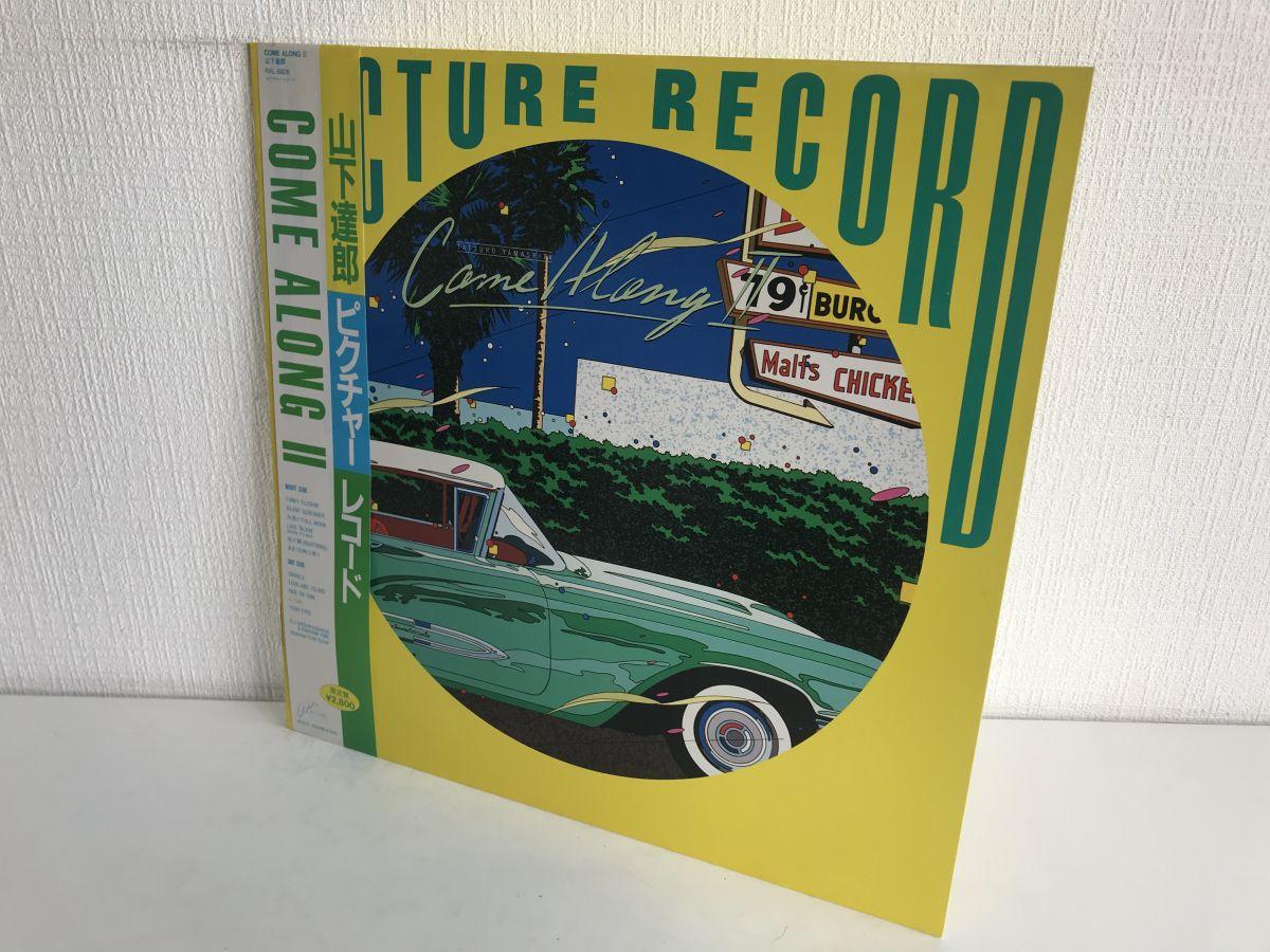 【山下達郎レコード情報】山下達郎ピクチャーレコードの買取りはレコちゃんカンパニーにお任せ