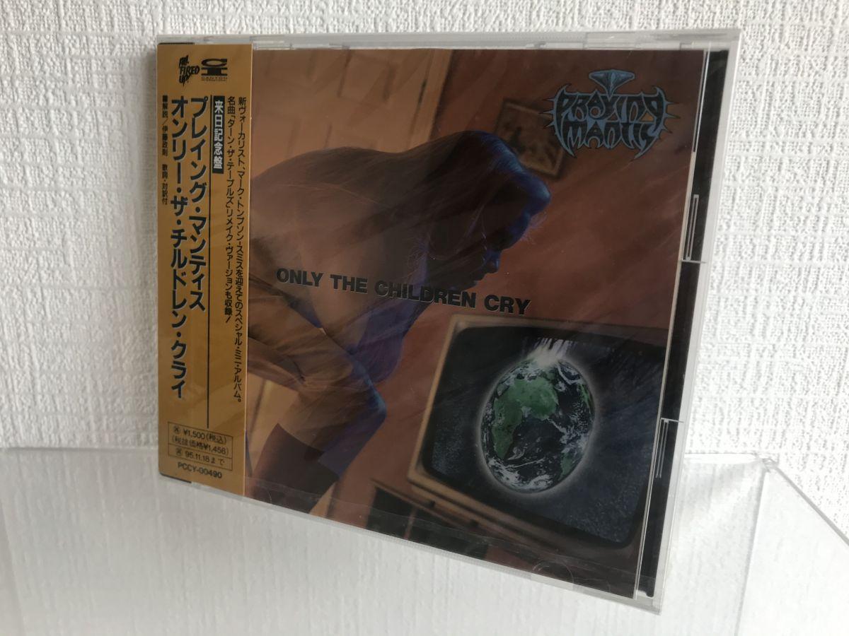 【CDプレイングマンティス情報】プレイングマンティスのCD買取りはレコちゃんカンパニーにお任せ
