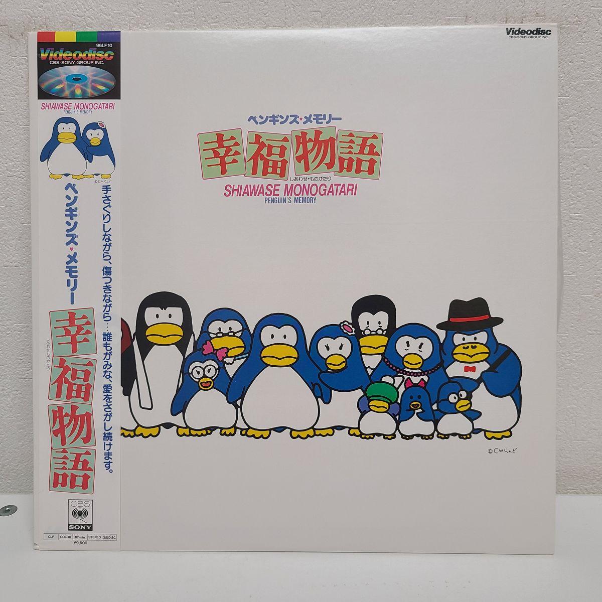 【映画LD買取り情報】ペンギンズメモリー・幸福物語 LDソフトの買取り実績