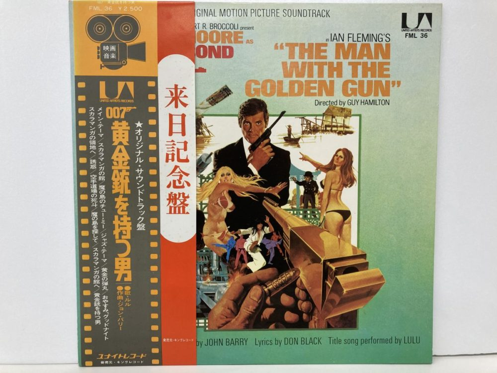 007 黄金銃を持つ男LP盤