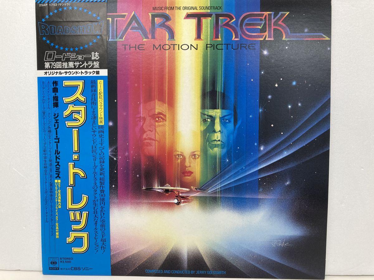 【LP盤サントラ スタートレック買取り情報】LP盤サントラスタートレックの買取りはレコちゃんカンパニーにお任せ