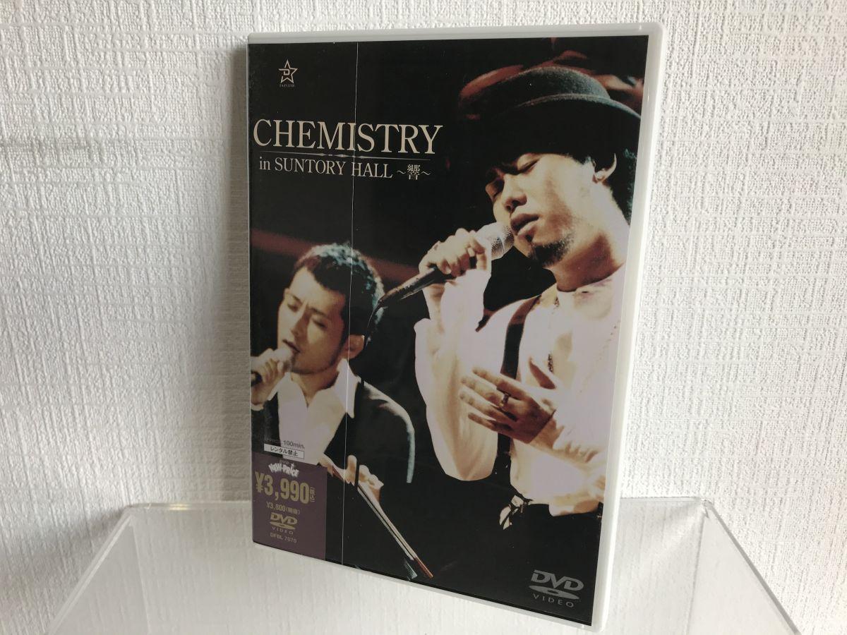 【音楽DVD買取り実績】ケミストリーin SUNTORY HALLのLIVEDVDの買取りはレコちゃんカンパニーにお任せ