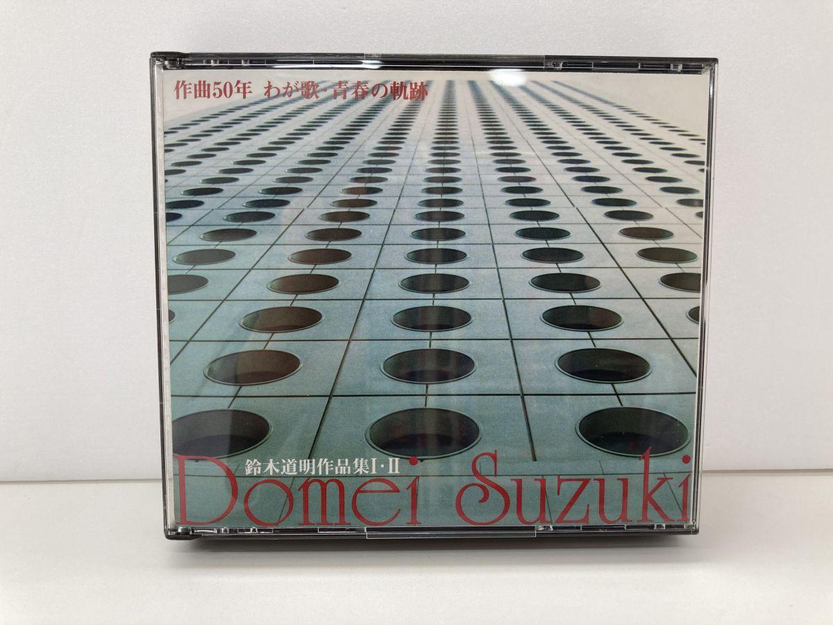 【CD買取り情報】鈴木道明作品集の買取りはレコちゃんカンパニーにお任せ