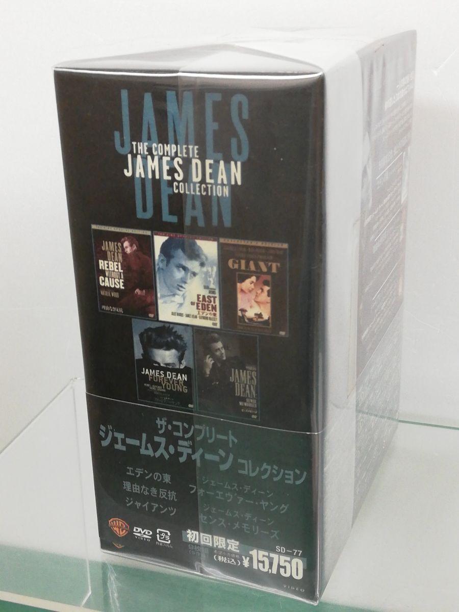 【ジェームス・ディーンDVD買取り情報】DVDザ・コンプリートジェームス・ディーンコレクションの買取りはレコちゃんカンパニーにお任せ