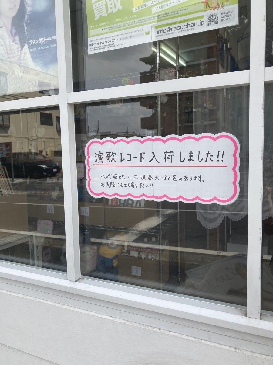 演歌レコード入荷!!