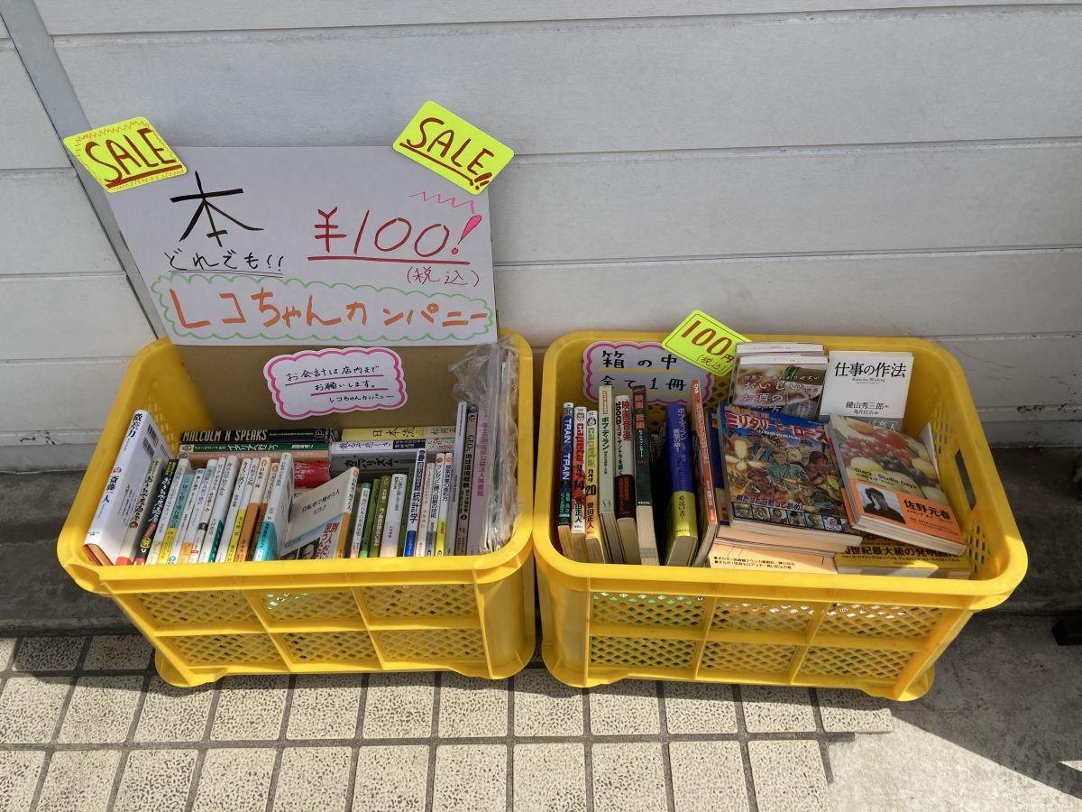 人気商品のご紹介とお店の近況報告^^古本販売も開始しました~!