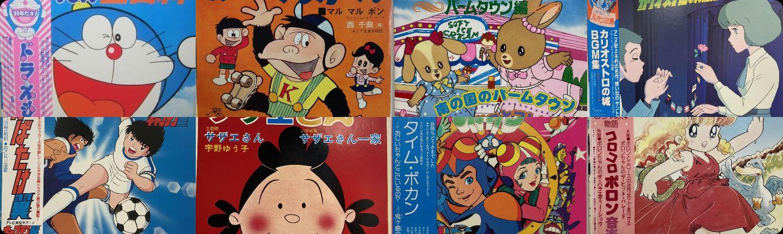 アニメのレコード、CD買取り
