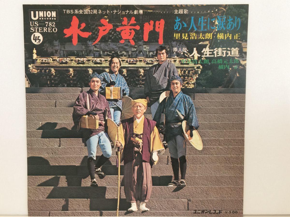 【レコード買取】テレビ時代劇「水戸黄門~あゝ人生に涙あり」 EP盤レコードの買取り実績♪