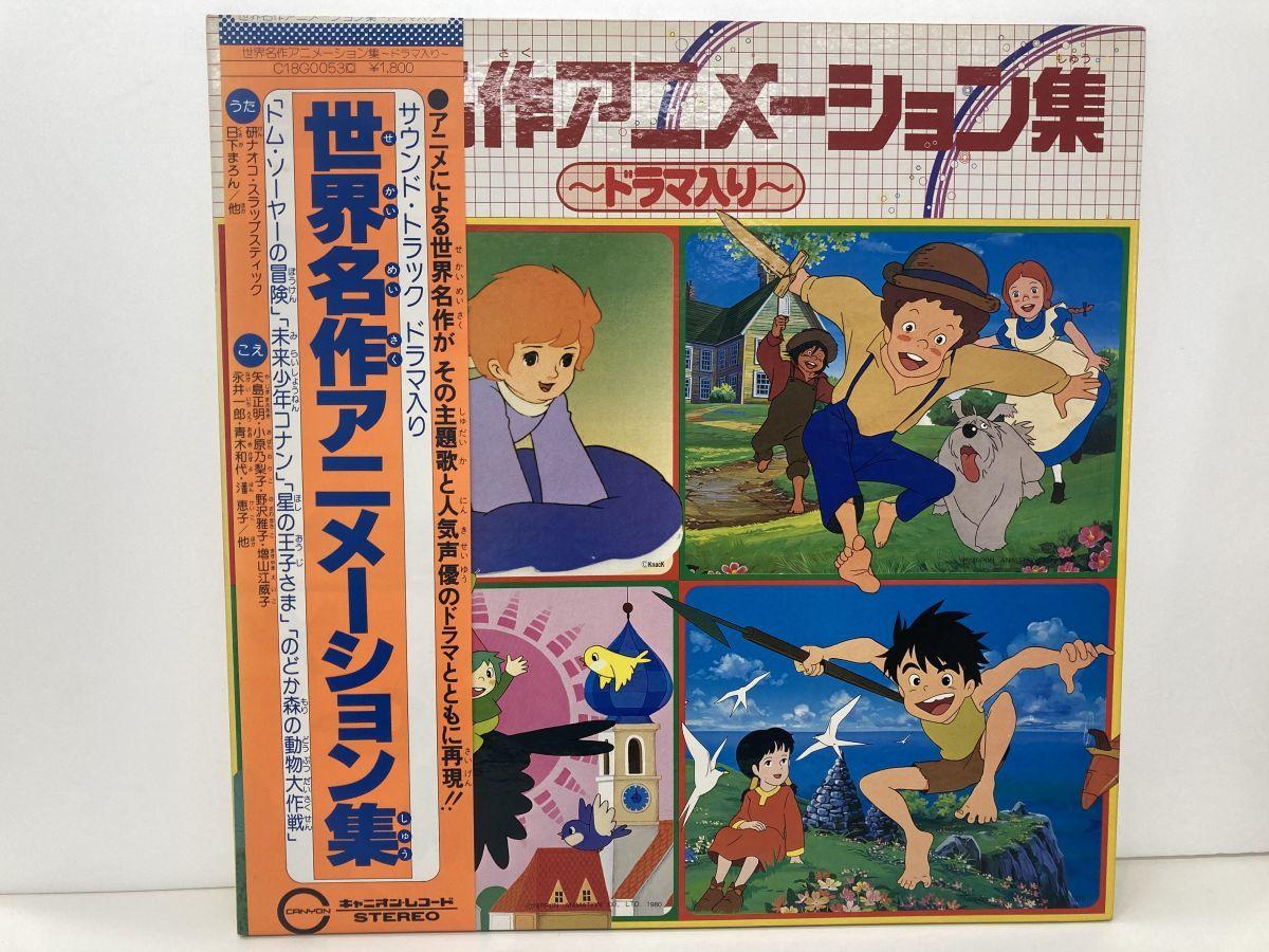【レコード買取】アニメレコード買取実績!「世界名作アニメーション集~ドラマ入り」型番C18G0053