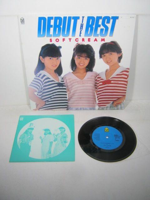 【レコード買取】アイドルグループ・ソフトクリーム「Debut the best」LP盤の買取り実績