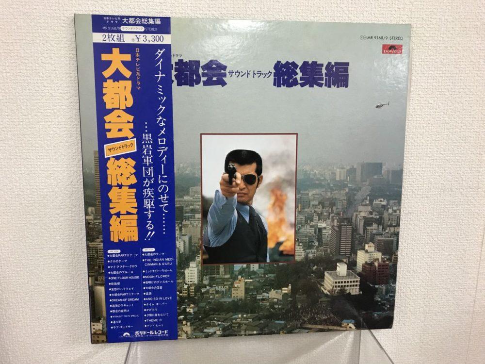 レコード買取|レコちゃんカンパニー テレビドラマ「大都会」サントラ盤レコードの買取り実績