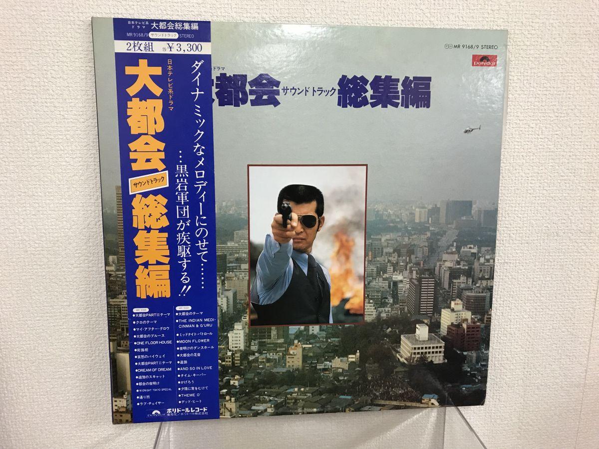 【レコード買取】テレビドラマ「大都会」サウンドトラック盤 MR-9168の買取り実績