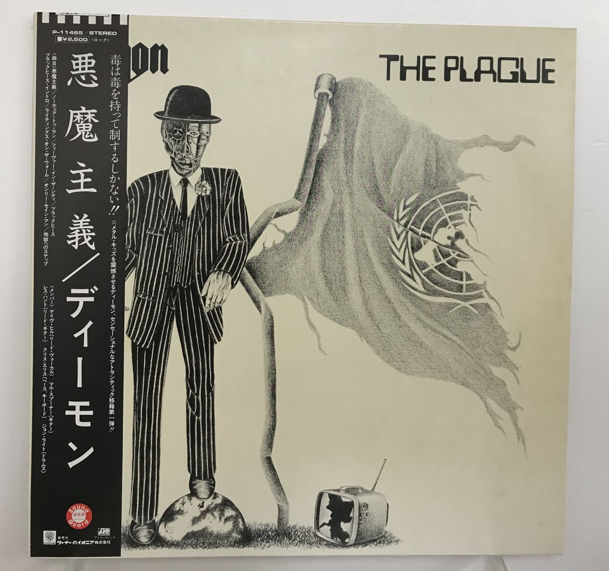 【レコード買取】ディーモン「The Plague~悪魔主義」P-11465を買取りしました♪