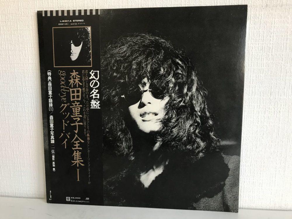 レコード買取 レコちゃんカンパニー森田童子グッドバイ買取実績