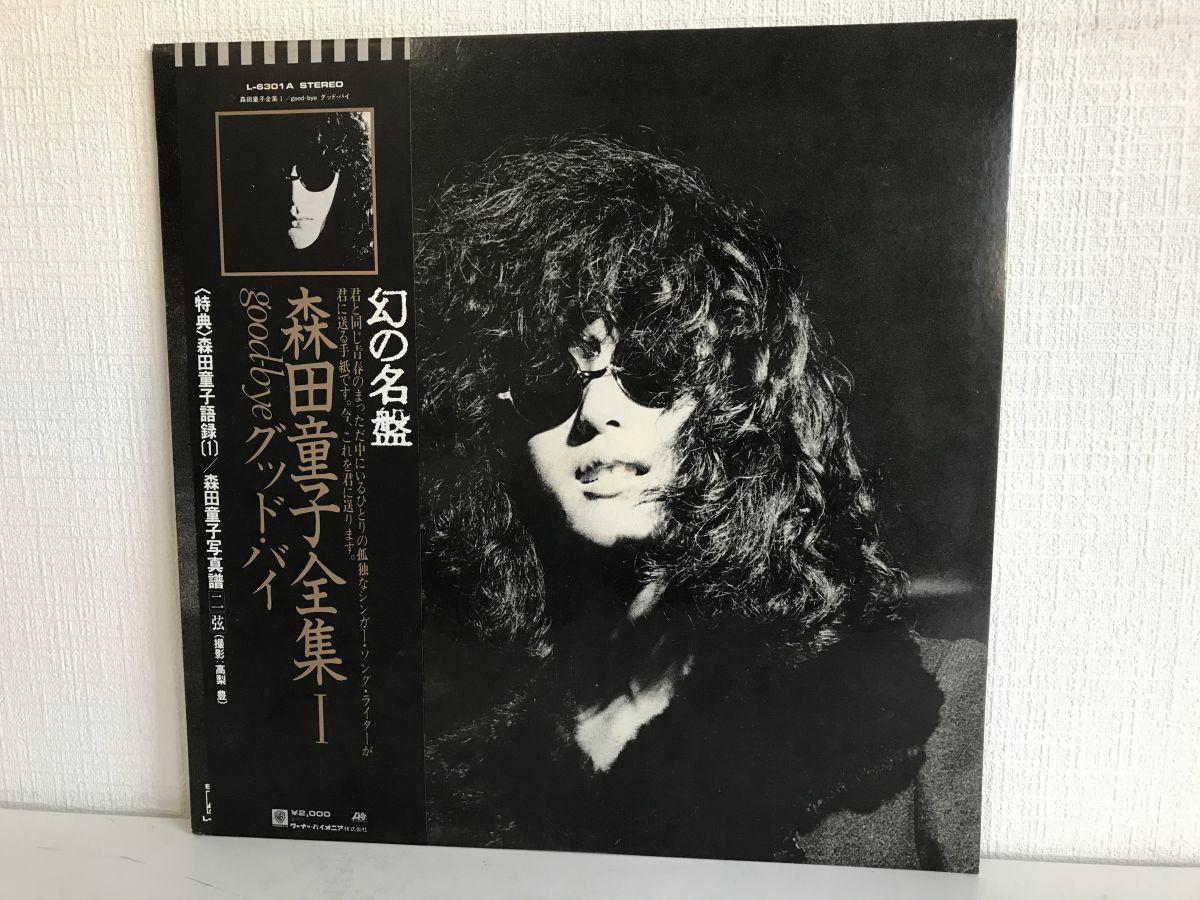 【レコード買取】森田童子全集~グッド・バイ~ L-6301A お買取りしました♪