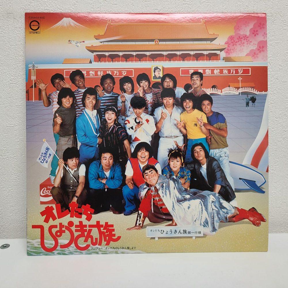 レコード買取|レコちゃんカンパニーで「オレたちひょうきん族」LP盤の買取り実績
