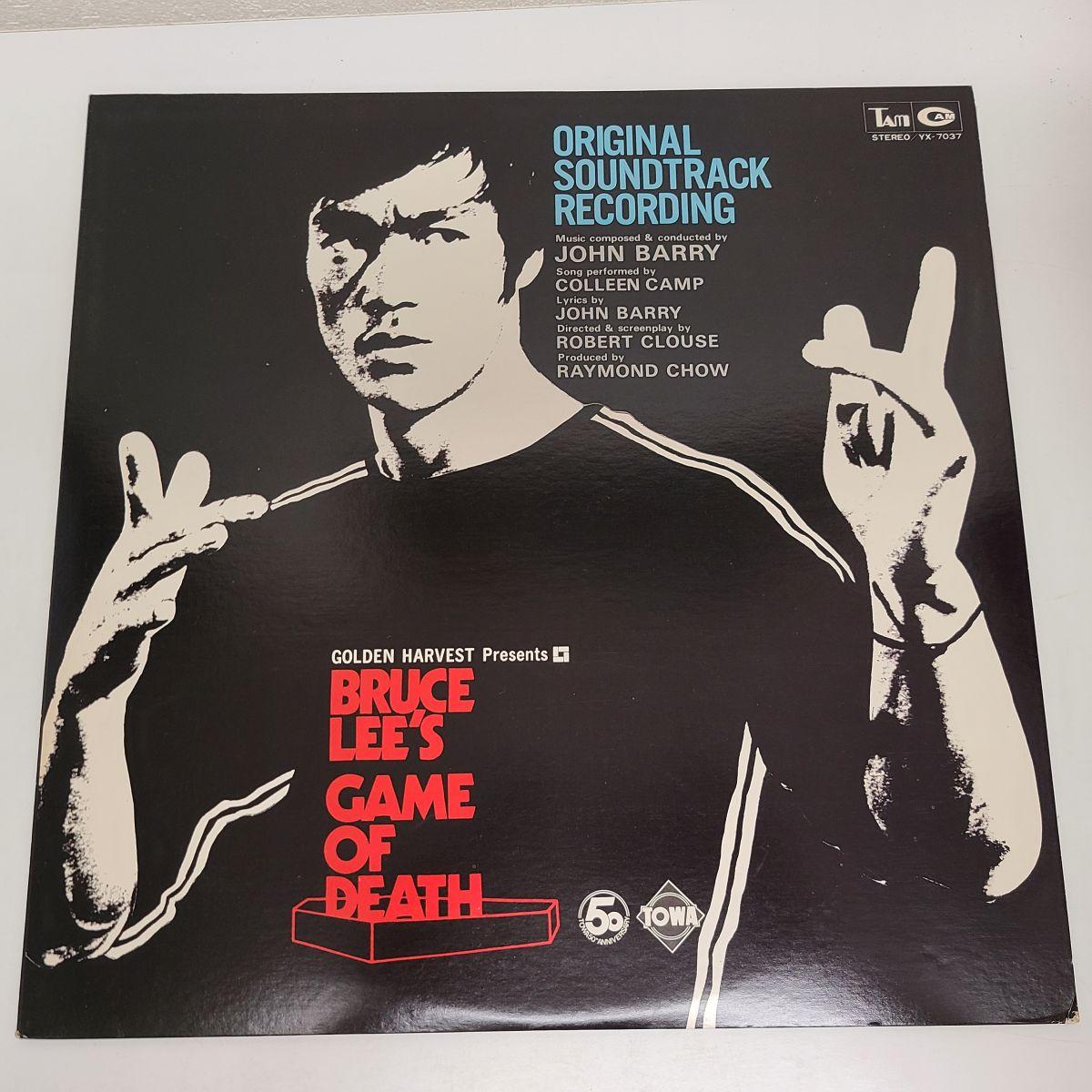 【レコード買取】ブルースリー「死亡遊戯」映画オリジナルサントラ盤 YX-7037の買取り実績♪