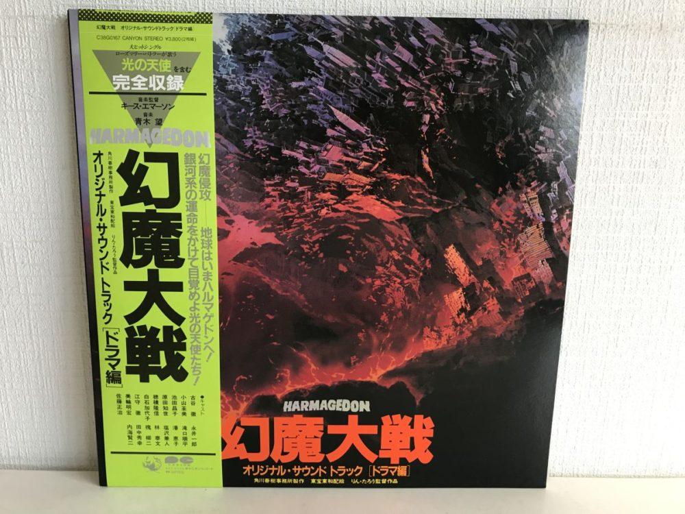 酒々井町で幻魔大戦レコードの買い取り実績レコちゃんカンパニー