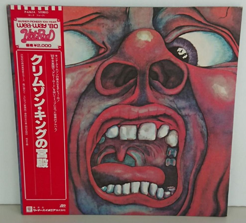 酒々井店でキングクリムゾンのレコードを店頭買取り