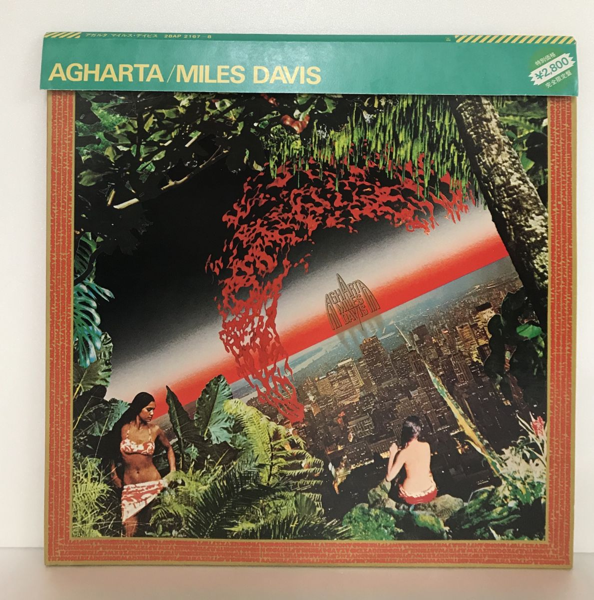 【レコード買取り】マイルス・デイビス/アガルタLP盤の買取り実績